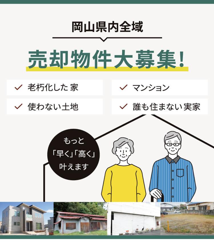 岡山県内全域 売却物件大募集!もっと「早く」「高く」を叶えます。